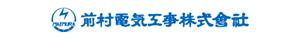 前村電気工事株式会社