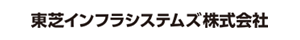 東芝インフラシステムズ株式会社